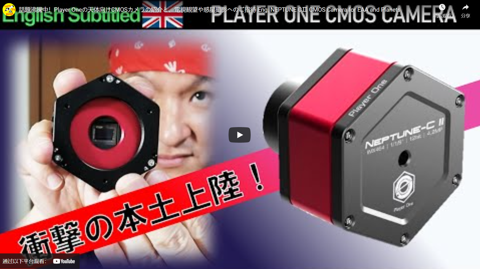 Bosque Rico's review – Player Oneの天体向けCMOSカメラの紹介と、電視観望や惑星撮影へのご招待 Eng. Neptune-C II CMOS Camera for EAA and Planets
