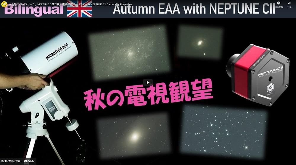 BosqueRico's Review(2) : 六角形のCMOSカメラ、NEPTUNE-C II で秋の電視観望 Eng. EAA with NEPTUNE-C II  Camera by PlayerOne